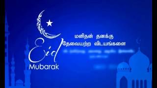 Eid Mubarak - Tamil 01