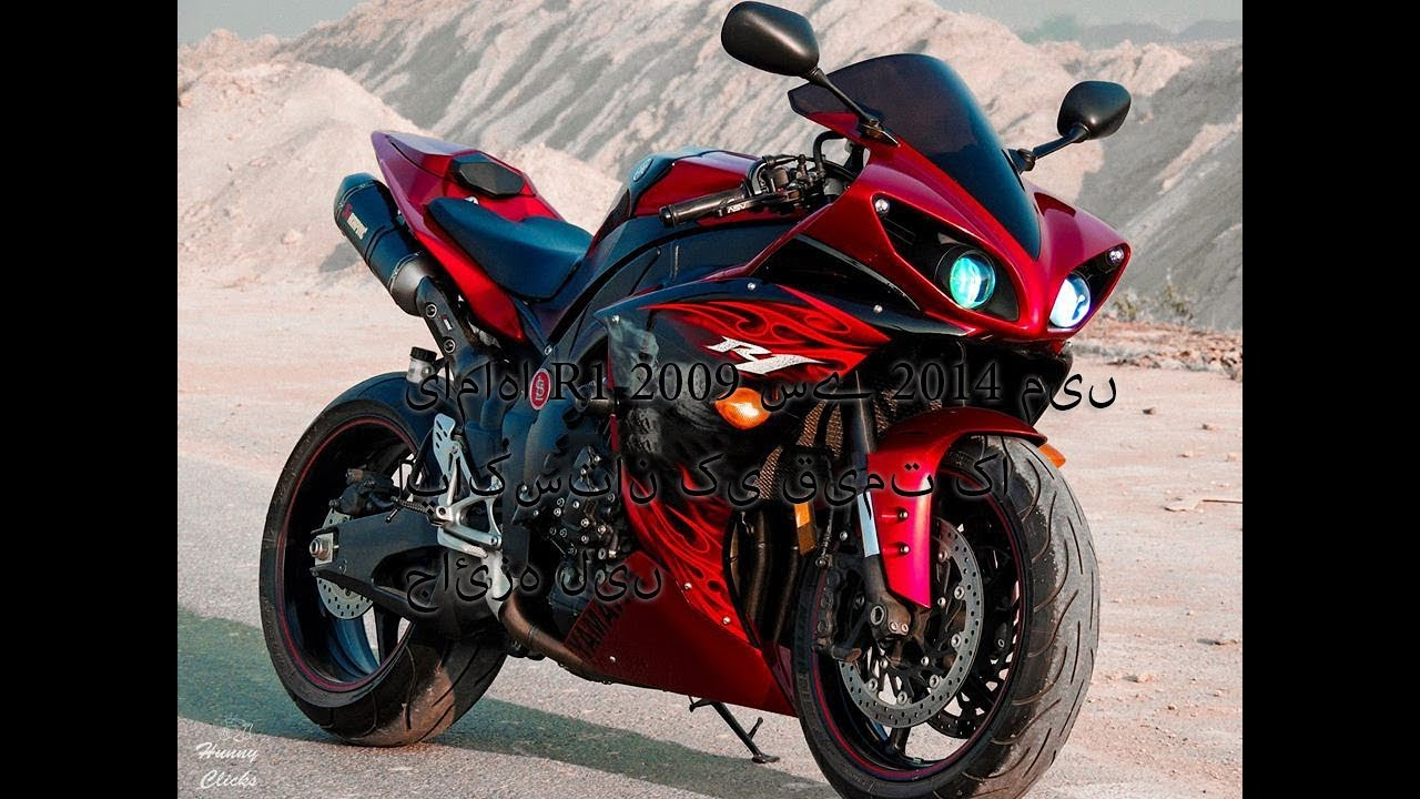 Yamaha R1 2009 to 2014 Review Price in Pakistan