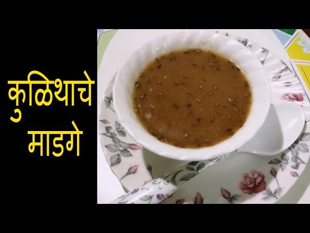 ???????? ????? | Kulithache Madage| Kulith Soup| Horse Gram Soup|Weight loss soup recipe By Khamang