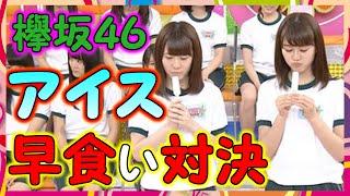 【欅坂46】守屋茜vs小池美波『アイス早食い対決』【KEYABINGO!】 【GOO...