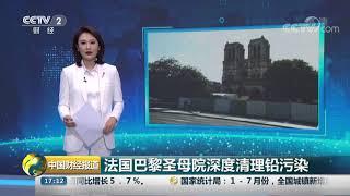 [中国财经报道]法国巴黎圣母院深度清理铅污染| CCTV财经