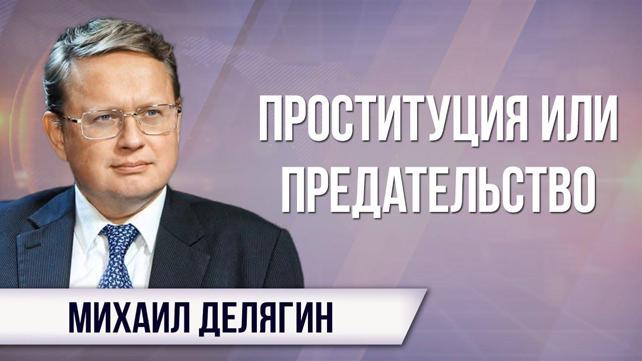 Михаил Делягин. Прекратит ли Россия поддержку Донбасса?