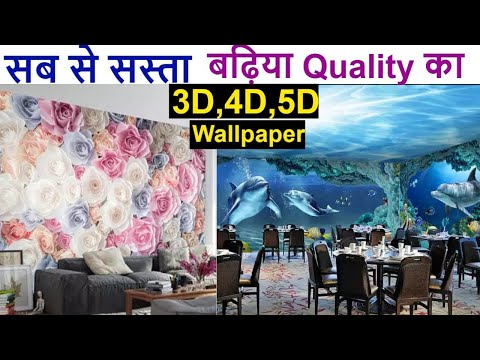 High Quality Imported 3D,4D,5D Wallpaper In CHEAP PRICE//DELHI BIGGEST WHOLESALER OF WALLPAPER