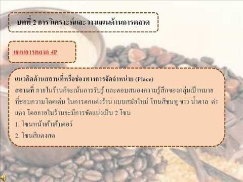 แผนธุรกิจกาแฟสด Sweet love coffee