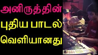 Anirudh Ravichander​  Forget the pain !!! you can #NeverGiveUp