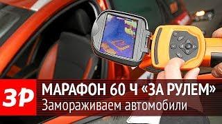 Марафон 60 Часов «За Рулем»: Проверка Машин В Морозильной Камере