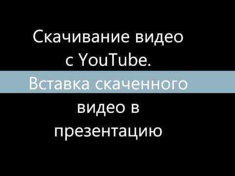 Как вставить видео в презентацию с ютуба