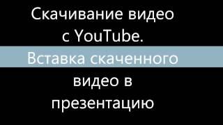 Скачивание видео с Youtube. Вставка видео в презентацию.(В этом видео покажу как скачать видео с Youtube и вставить его в презентацию. Группа..., 2017-02-15T19:53:59.000Z)