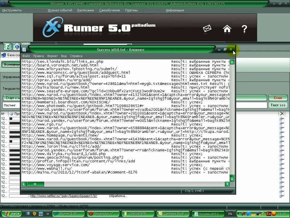 Xrumer 7 elite cracked virus free proof как сделать чтобы мой сайт могли найти в поисковом системе