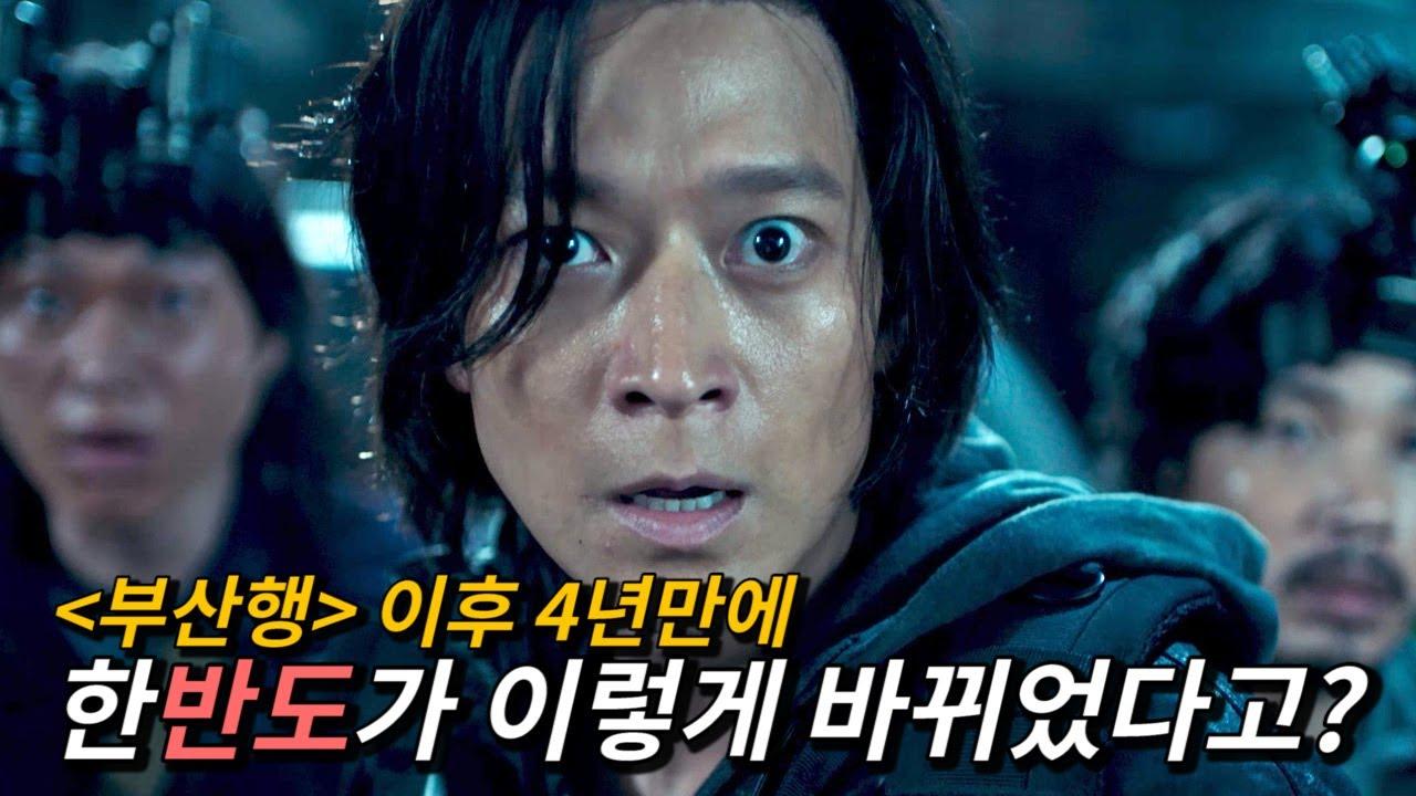 《반도》 개봉 전 4분 미리보기 (새로 공개된 장면들)