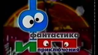 Детский мир - Фантастика и приключения (2006)
