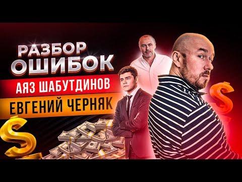 РАЗБОР ОШИБОК | АЯЗ ШАБУТДИНОВ  ЕВГЕНИЙ ЧЕРНЯК | Миллион долларов в 23 года | Сергей Филиппов