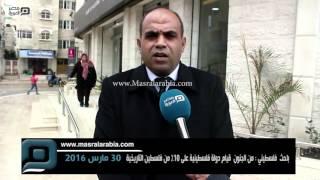 مصر العربية | باحث  فلسطيني : من الجنون  قيام دولة فلسطينية على 10% من مساحة فلسطين التاريخية