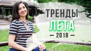 МОДНЫЕ ТРЕНДЫ ЛЕТА 2018 | Одежда, обувь, аксессуары | Anna Lebed