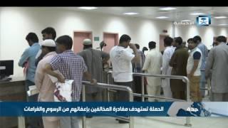 العميد الحارثي: 12 موقعاً في جوازات منطقة مكة المكرمة لاستقبال المخالفين وتسهيل مغادرتهم