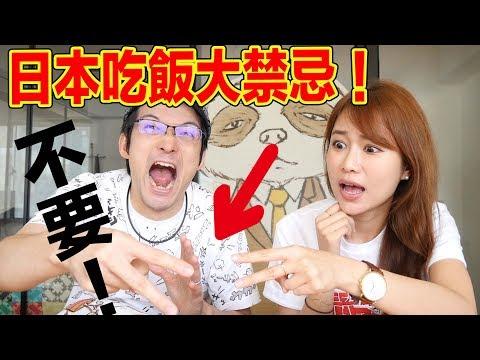 【日本禁忌】 咦!?台灣人用餐時常做的行為讓日本人想到火葬?(Ft.HARUKA)
