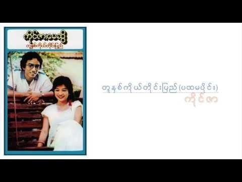 ကိုင္ဇာ ေမဆိြ တူႏွစ္ကိုယ္တိုင္းျပည္ Kaizer & May Sweet - Tu Hna Ko Tai Pyi(Full Album)