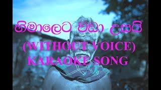 himaleta wada usai (without voice)karaoke song with lyrics