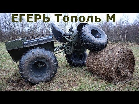 ЕГЕРЬ Тополь М.