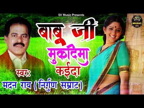 बाबूजी मुक़दमा कईदा - Madan Rai - New Super Hit Bhojpuri Nirgun - SV Music 2018
