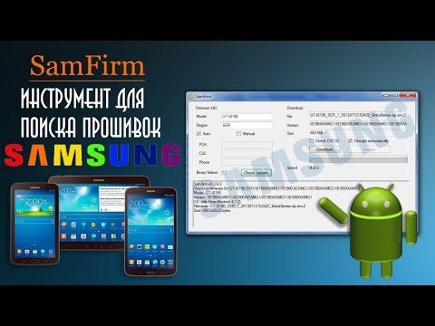 SamFirm - быстрый поиск и скачивание прошивок SAMSUNG