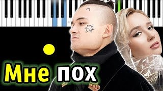 Клава Кока & MORGENSHTERN - Мне пох | Piano_Tutorial | Разбор | КАРАОКЕ | НОТЫ