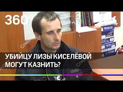 Убийцу саратовской девочки могут казнить?