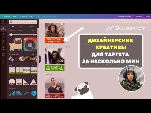 Креативы для бокового таргета за 5 мин (картинки для рекламы) + Новая Canva 2.0