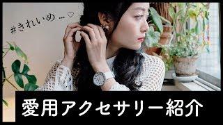 【アクセサリー紹介】私のお気に入りアクセたち! thumbnail