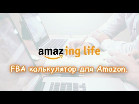 FBA калькулятор для Amazon.   Amazing life.