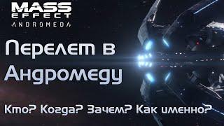 Mass Effect Andromeda - Перелет в галактику Андромеда