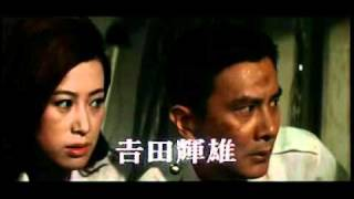 Goke, Body Snatcher from Hell (1968) - Trailer