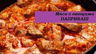 Все о еде в Омске | Рецептик | Мясо с овощами ПАПРИКАШ