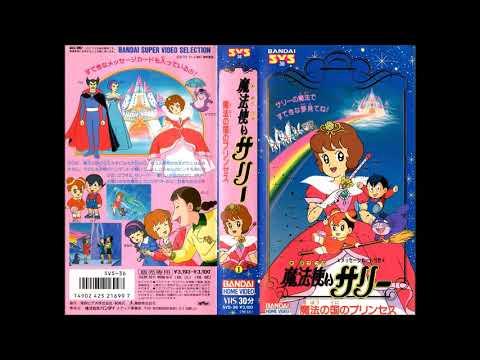 魔法使いサリー(1989)OP