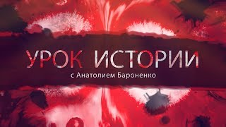 История армии России | Урок истории с Анатолием Бароненко