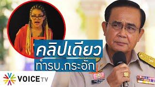 "Talking Thailand - ""พิมรี่พาย"" ไปสร้างไฟฟ้าบนดอย แต่ ""ประยุทธ์"" ยังชื่นชมเด็กส่ง ส.ค.ส.มาให้"