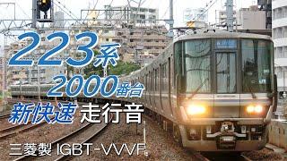 三菱IGBT 223系2000番台 JR神戸線新快速全区間走行音 大阪→姫路