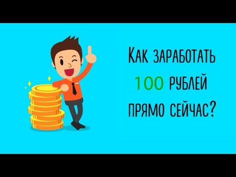 Как заработать в интернете 100 рублей за 10 минут?! WMRFast | Без вложений! Деньги в интернете 2020!