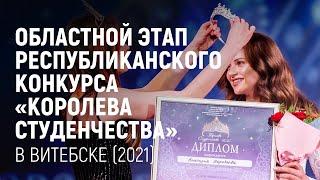 Областной этап республиканского конкурса «Королева студенчества» в Витебске (2021)