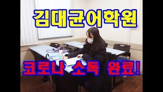 강남토익학원 삼성동 김대균어학원 코로나 예방 소독완료!