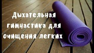 видео Дыхательная гимнастика для очищения легких