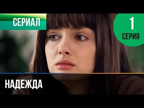 ▶️ Надежда 1 серия - Мелодрама | Фильмы и сериалы - Русские мелодрамы