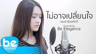 ไม่อาจเปลี่ยนใจ - เจมส์ เรืองศักดิ์ | Covered by Be Elegance