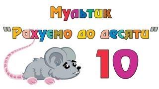 Вчимося рахувати до 10 | Уроки арифметики для дітей