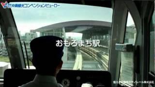 ゆいレール上り 古島駅~安里駅 thumbnail