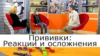Прививки: реакции и осложнения - Комаровский
