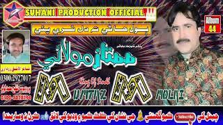 Han Ta Dil Thari | Mumtz Molai New Eid Album 44 | Suhani Production