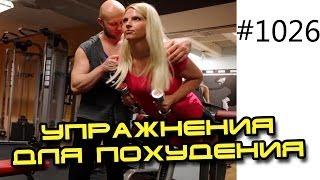 Как похудеть девушке. Юлия Климова и секрет ее похудения