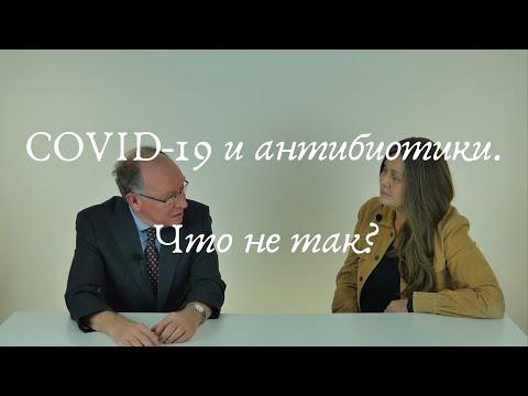 COVID-19 и антибиотики. Что не так?