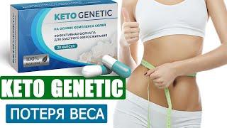 постер к видео keto genetic инструкция на русском, keto genetic купить в аптеке, keto genetic состав